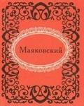 Обложка книги Владимир Маяковский
