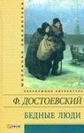 """Обложка книги """"Бедные люди"""""""