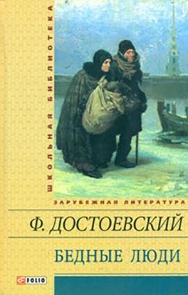 """Купить книгу """"Бедные люди"""""""