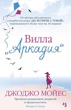 "Купить книгу ""Вилла 'Аркадия'"""