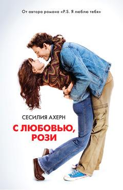 """Купить книгу """"С любовью, Рози"""""""