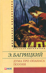 Обложки книг Эдуард Багрицкий