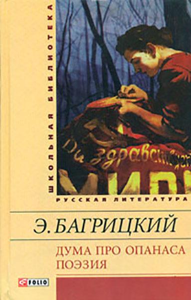 """Купить книгу """"Дума про Опанаса. Поэзия"""""""