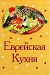 Еврейская кухня. Книжка-магнит