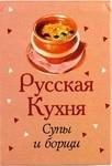 Русская кухня. Супы и борщи. Книжка-магнит