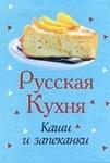 Русская кухня. Каши и запеканки. Книжка-магнит