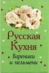 Русская кухня. Вареники и пельмени. Книжка-магнит