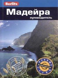 """Купить книгу """"Мадейра. Путеводитель"""""""