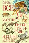 Всё о Маугли, Рикки-Тикки-Тави и Кошке, которая гуляла сама по себе
