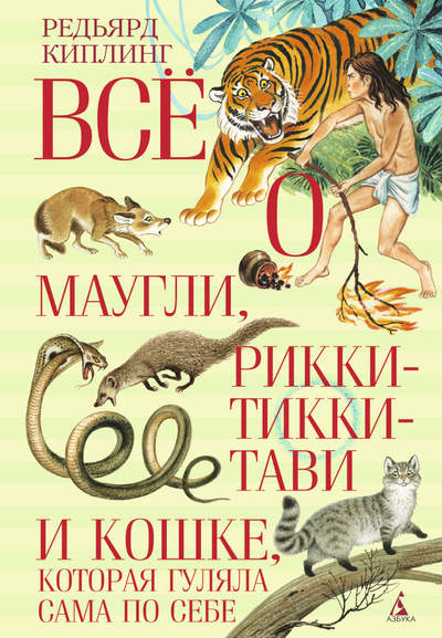 "Купить книгу ""Всё о Маугли, Рикки-Тикки-Тави и Кошке, которая гуляла сама по себе"""