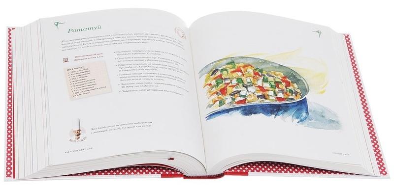 """Купить книгу """"Вся Франция. 365 рецептов из всех провинций"""""""