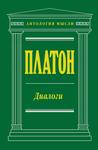 "Фото книги ""Платон. Диалоги"""