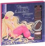 Двенадцать волшебных принцесс