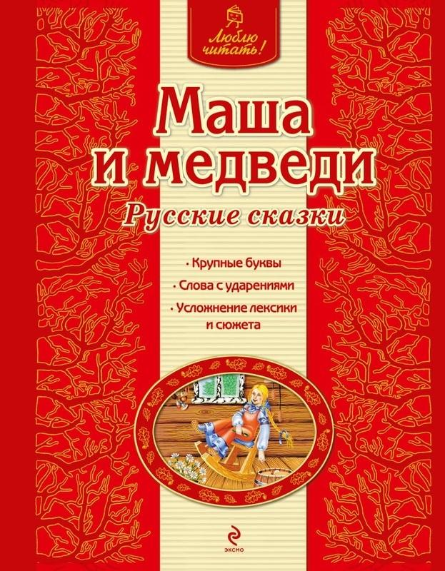 """Купить книгу """"Маша и медведи"""""""