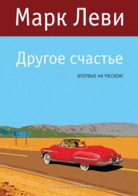 """Купить книгу """"Другое счастье"""""""