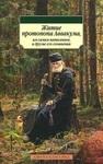 Обложки книг Протопоп Аввакум