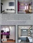 """Купить книгу """"Дизайн вашей квартиры. 500 творческих идей"""""""