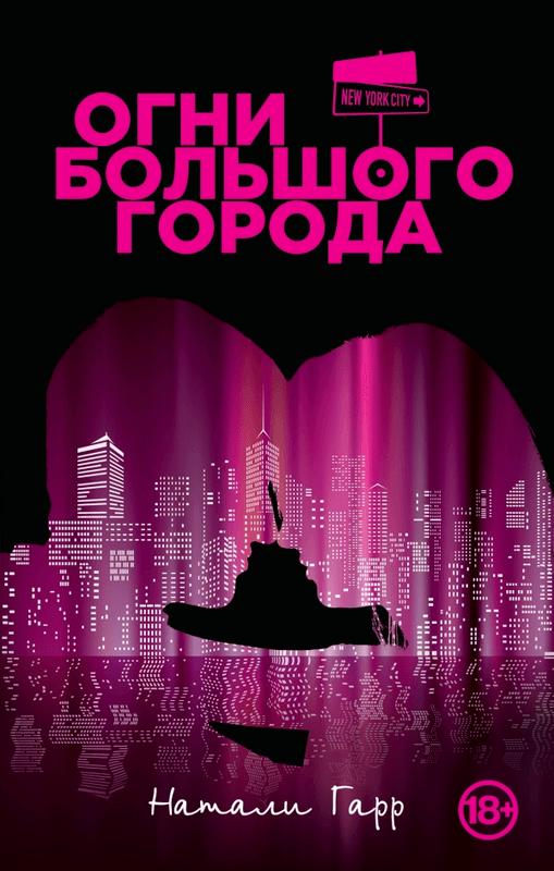 """Купить книгу """"Огни большого города"""""""