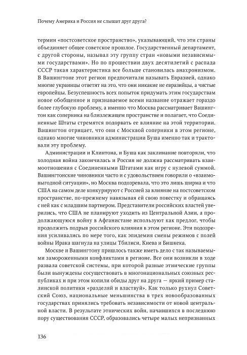 """Купить книгу """"Почему Америка и Россия не слышат друг друга? Взгляд Вашингтона на новейшую историю"""""""