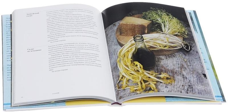 Из овощей - купить и читать книгу
