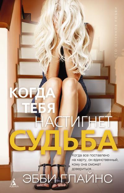 """Купить книгу """"Когда тебя настигнет судьба"""""""