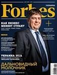 """Книга """"Forbes (декабрь 2014)"""" обложка"""