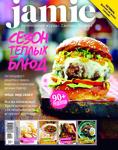 """Фото книги """"Jamie Magazine, №8 (29), октябрь 2014"""""""