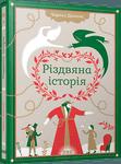 """Фото книги """"Різдвяна історія"""""""