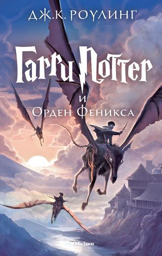 Гарри Поттер и Орден Феникса - купить и читать книгу