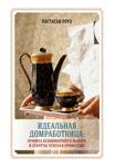 """Купить книгу """"Идеальная домработница: правила безошибочного выбора и секреты успеха в профессии"""""""