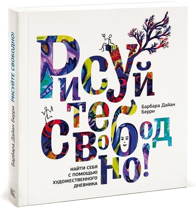 """Купить книгу """"Рисуйте свободно! Найти себя с помощью художественного дневника"""""""