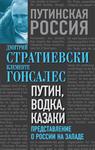 Путин, водка, казаки. Представление о России на Западе
