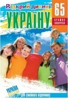Відкрий дитині Україну. 65 кращих екскурсій