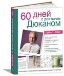 """Книга """"60 дней с доктором Дюканом"""" обложка"""