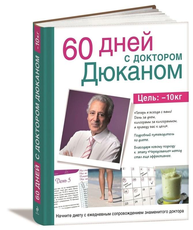 """Купить книгу """"60 дней с доктором Дюканом"""""""