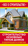 Строительство основных типов домов в вопросах и ответах