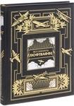 """Фото книги """"Все самолеты Люфтваффе – более 100 типов! (эксклюзивное подарочное издание)"""""""