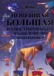 Новейшая большая иллюстрированная энциклопедия школьника