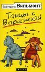 """Обложка книги """"Танцы с Варежкой"""""""