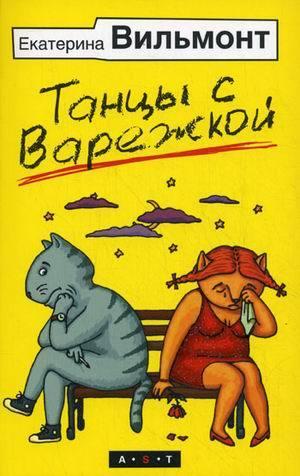 Танцы с Варежкой - купить и читать книгу