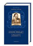 Микола Гоголь. Українські повісті. Найкращі переклади (монохромна)