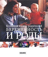 """Купить книгу """"Беременность и роды. Большая книга родителей"""""""