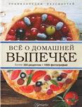 Энциклопедия вкусностей. Все о домашней выпечке