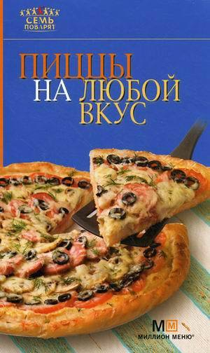 """Купить книгу """"Пиццы на любой вкус"""""""