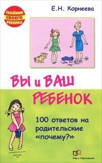 """Купить книгу """"Вы и ваш ребенок. 100 ответов на родительские """"почему?"""""""""""
