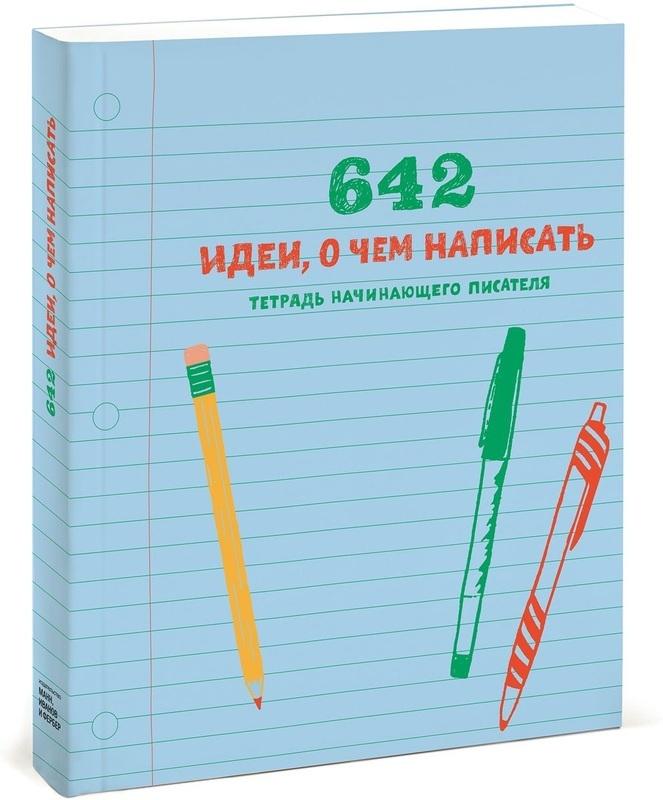 """Купить книгу """"642 идеи, о чем написать. Тетрадь начинающего писателя"""""""