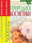 Золота енциклопедія природної косметики: 5000 корисних порад