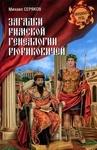 Загадки римской генеалогии Рюриковичей - купить и читать книгу
