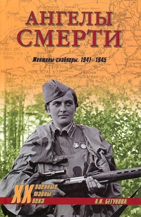 """Купить книгу """"Ангелы смерти. Женщины-снайперы. 1941-1945"""""""