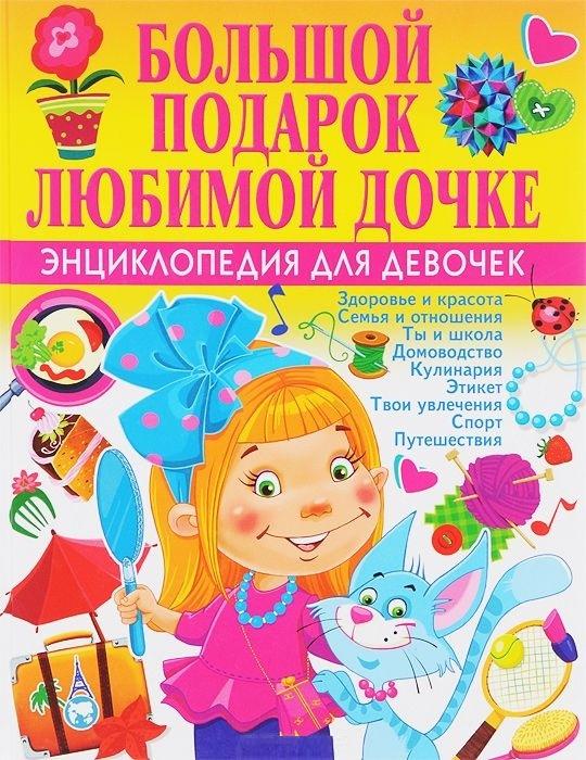 """Купить книгу """"Большой подарок любимой дочке. Энциклопедия для девочек"""""""